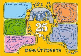 25 января- День студента
